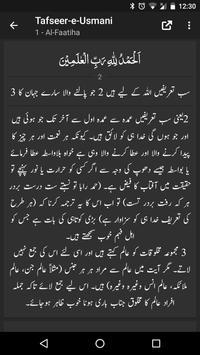 Tafseer-e-Usmani screenshot 7