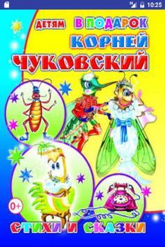 Аудиосказки Чуковского الملصق