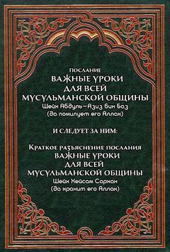 Дурус аль-мухимма poster