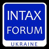 INTAX FORUM UKRAINE 2017 icon