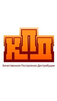 Практика развития дистрибуции poster