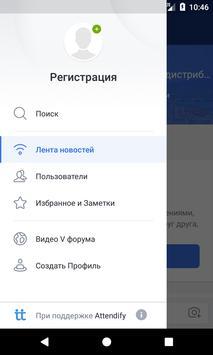 Практика развития дистрибуции screenshot 2
