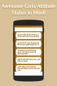 Girls Attitude status in hindi screenshot 1