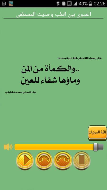 كتاب الطب النبوي (ابن القيم) (ت عبد الخالق) ...