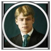 Сергей Есенин 2018 أيقونة