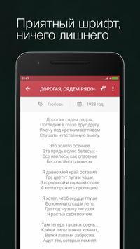 Sergey Yesenin 2018 apk screenshot