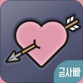 금사빠 - 소개팅, 채팅, 미팅 icon