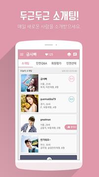 금사빠 - 소개팅, 채팅, 미팅 poster