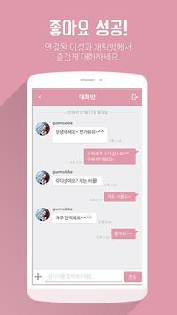 금사빠 - 소개팅, 채팅, 미팅 apk screenshot