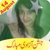 14 august pakistan flag photo maker 图标