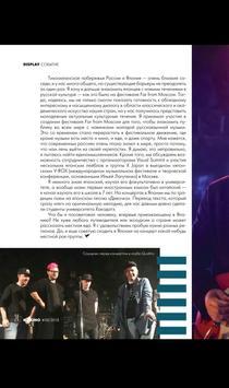Журнал KiMONO screenshot 3