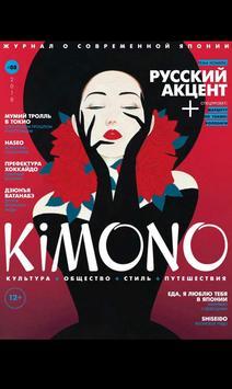 Журнал KiMONO poster