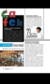 Журнал KiMONO screenshot 2