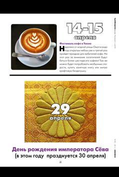 Журнал KiMONO screenshot 8