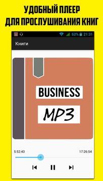 Бизнес Книги MP3 [Онлайн] poster