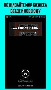 Бизнес Книги MP3 [Онлайн] apk screenshot