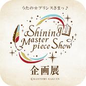 うたの☆プリンスさまっ♪SMS企画展 icon