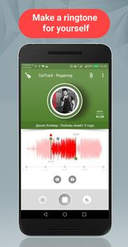 CutTrack – Make a ringtone easily poster