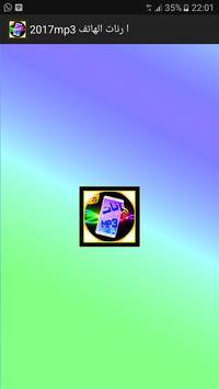 رنات الهاتف mp3 2017 poster