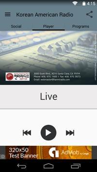 Korean American Radio screenshot 1