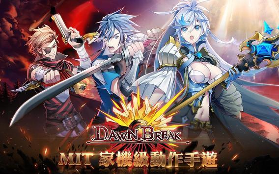 DawnBreak:曙光【菁英刪檔封測,全民一起來戰】 screenshot 14