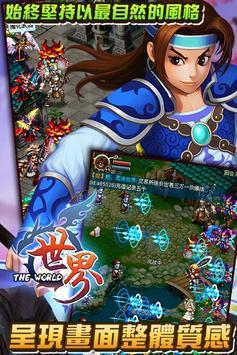世界2.3.3-封印之力(平板專用) apk screenshot