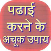 Padhai Karne Ke Achook Upay icon