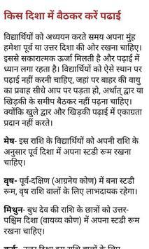 Padhai Karne Ke Achook Upay screenshot 5