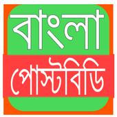 বাংলাপোস্টবিডি (banglapostbd.com) Zeichen