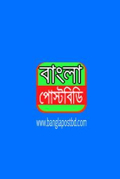 বাংলাপোস্টবিডি (banglapostbd.com) Plakat