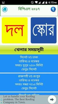 Schedule for BPL  2017 poster