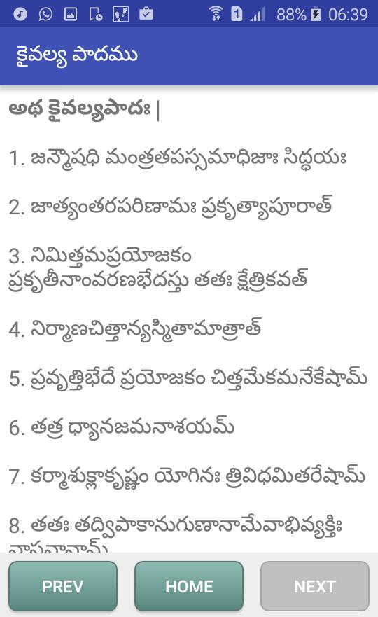 Patanjali Yoga Sutras Telugu For Android Apk Download