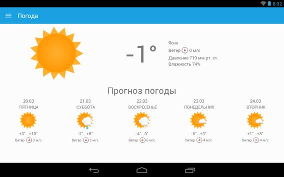MoiGrodno.BY apk screenshot
