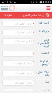 Ombudsman screenshot 6