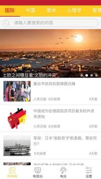 澳洲东方传媒新闻 apk screenshot