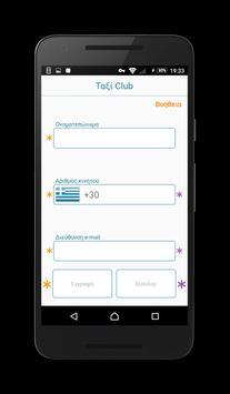 Ταξί Club Κεφαλονιάς screenshot 15