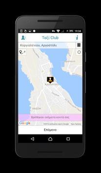 Ταξί Club Κεφαλονιάς screenshot 2