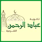 ثانوية عباد الرحمن الشرعية icon