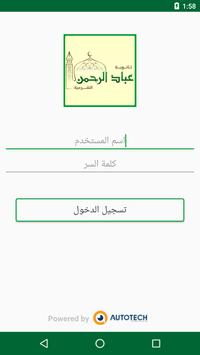 ثانوية عباد الرحمن الشرعية screenshot 1
