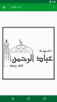 ثانوية عباد الرحمن الشرعية screenshot 2