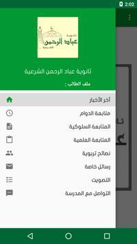ثانوية عباد الرحمن الشرعية screenshot 3