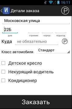 Изида screenshot 1