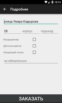 Шали: Клиент apk screenshot