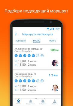 DaDaEdu apk screenshot