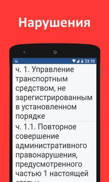 Штрафы ПДД poster