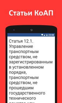 Штрафы ПДД screenshot 1