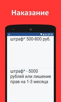 Штрафы ПДД screenshot 2