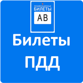 ПДД Билеты icon
