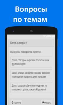 ПДД Билеты apk screenshot
