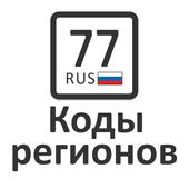 Коды регионов РФ icon